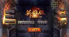 新开传奇sf网站里道士PK的主要战术之游击战