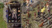 辽宁网通传奇私服的游戏的快乐之旅