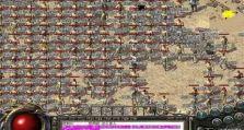老新开网页传奇里玩家分享法师与战士PK的方法