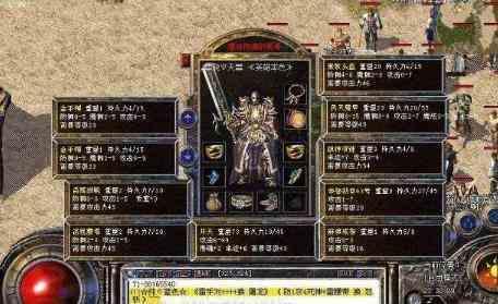热血传奇sf的游戏里面的生存能力心得 热血传奇sf 第2张