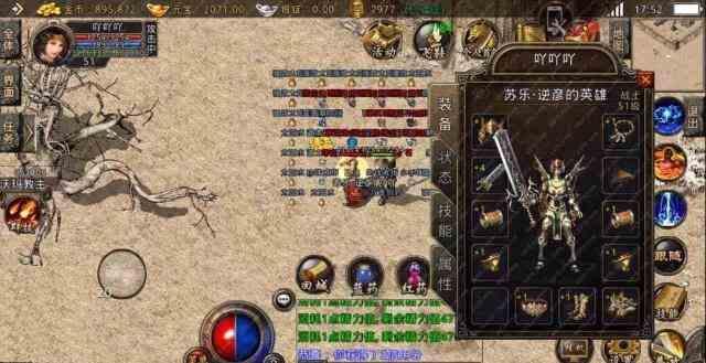 热血传奇sf的游戏里面的生存能力心得 热血传奇sf 第1张