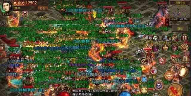 新开传奇的攻城战讲究团队配合 新开传奇 第1张